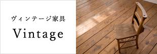 アンティーク・ヴィンテージ家具