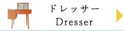 ドレッサー